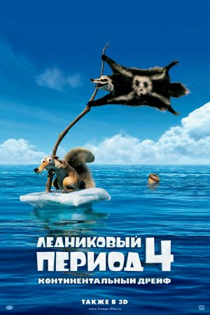 "���������� ""���������� ������ 4: ��������������� �����"" (Ice Age: Continental drift) 2012 �������� ������"